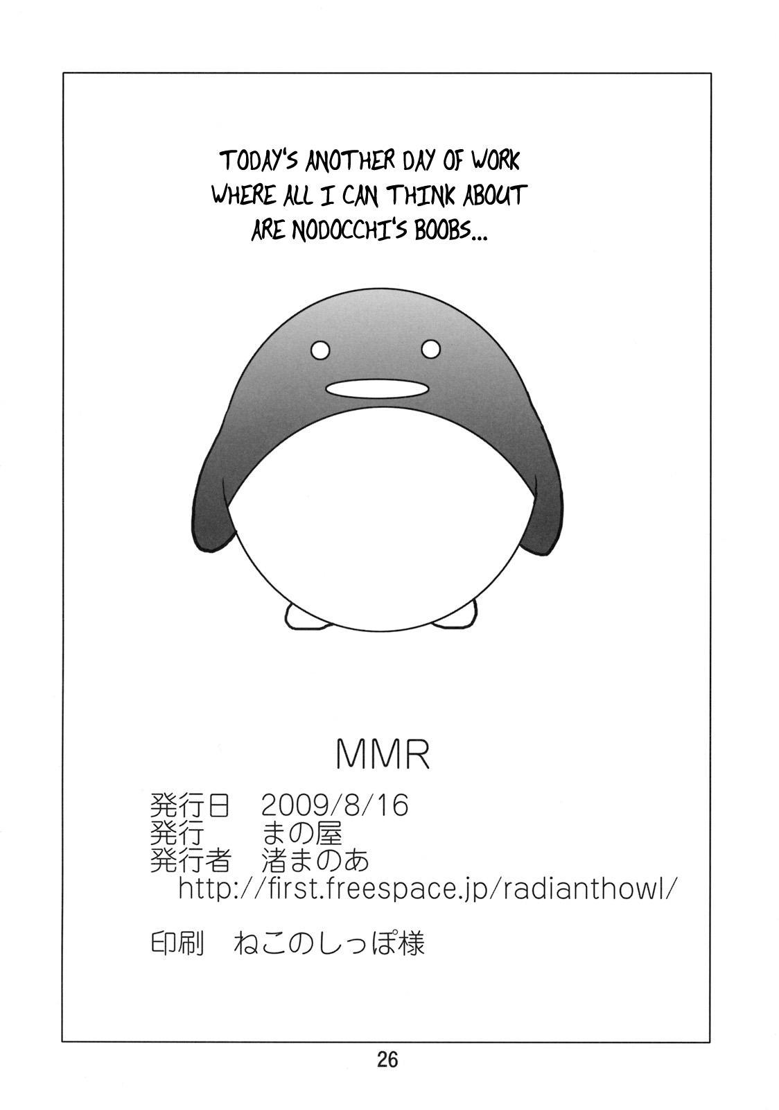 MMR 24