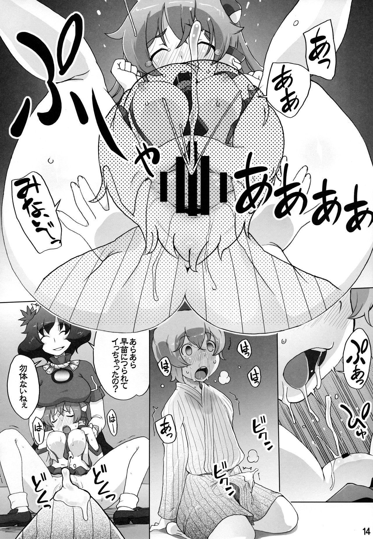Kanako to Sanae G -> H 12