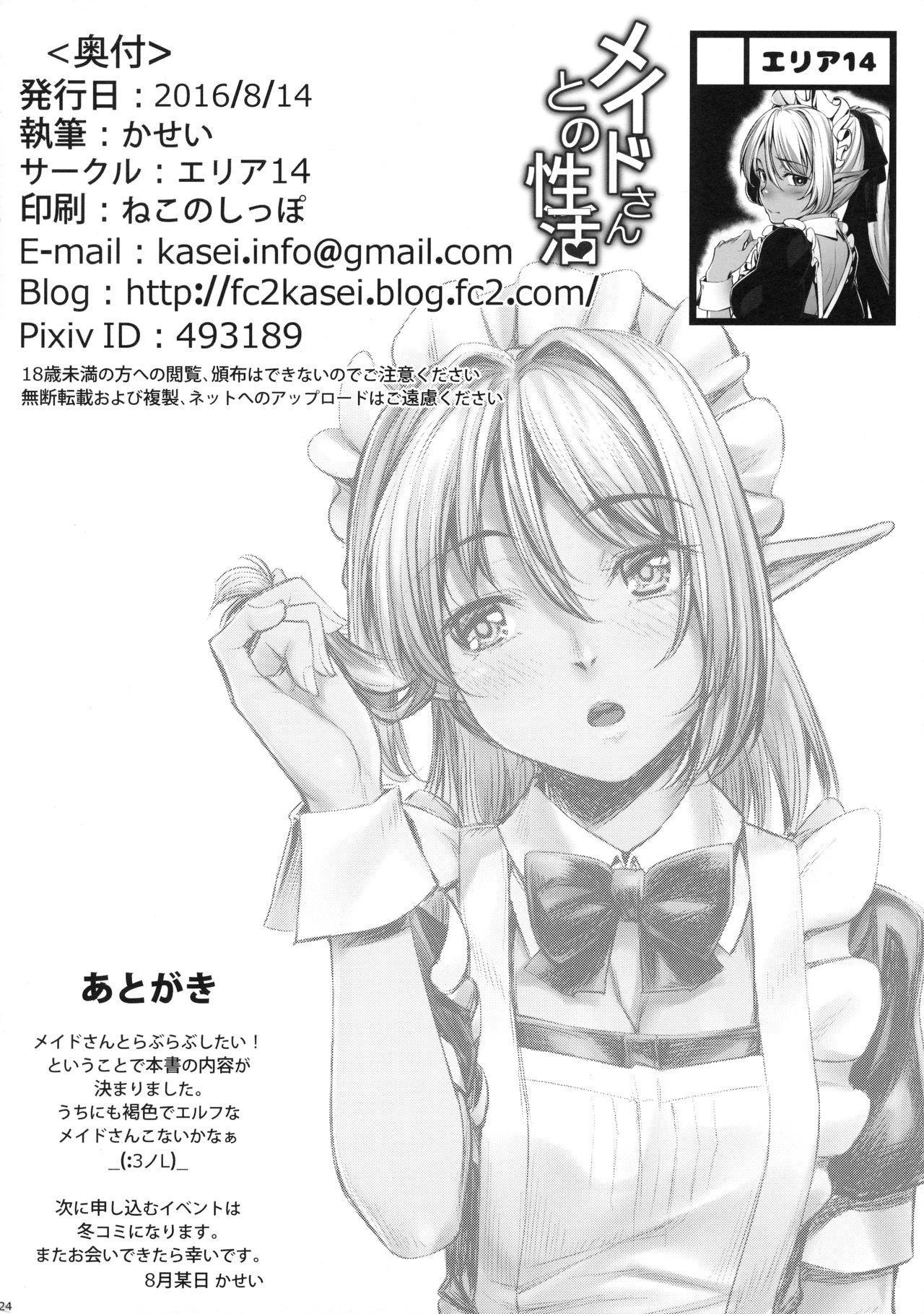 Maid-san to no Seikatsu 24