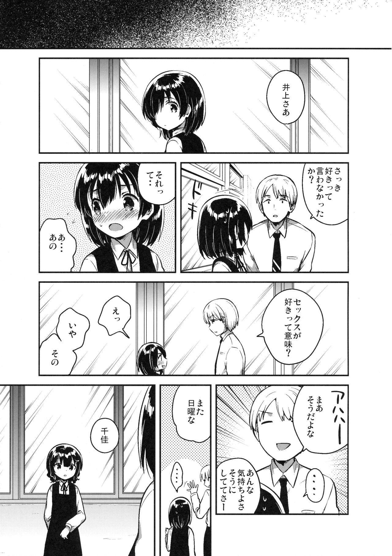 Sensei wa Lolicon de Hentai no Kuzu 25