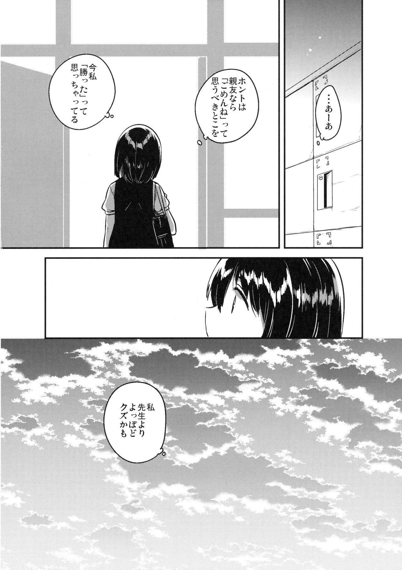 Sensei wa Lolicon de Hentai no Kuzu 30