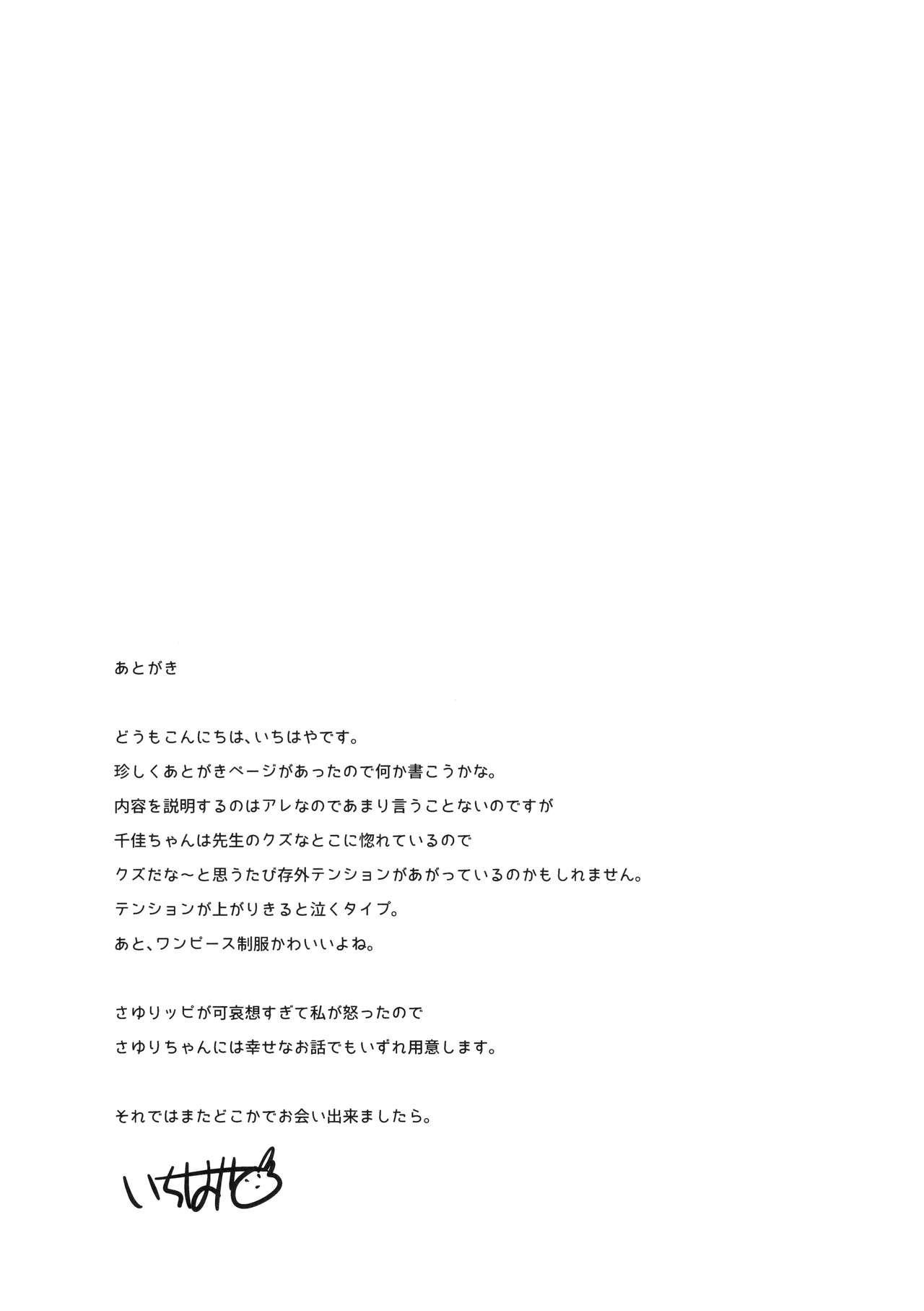 Sensei wa Lolicon de Hentai no Kuzu 31