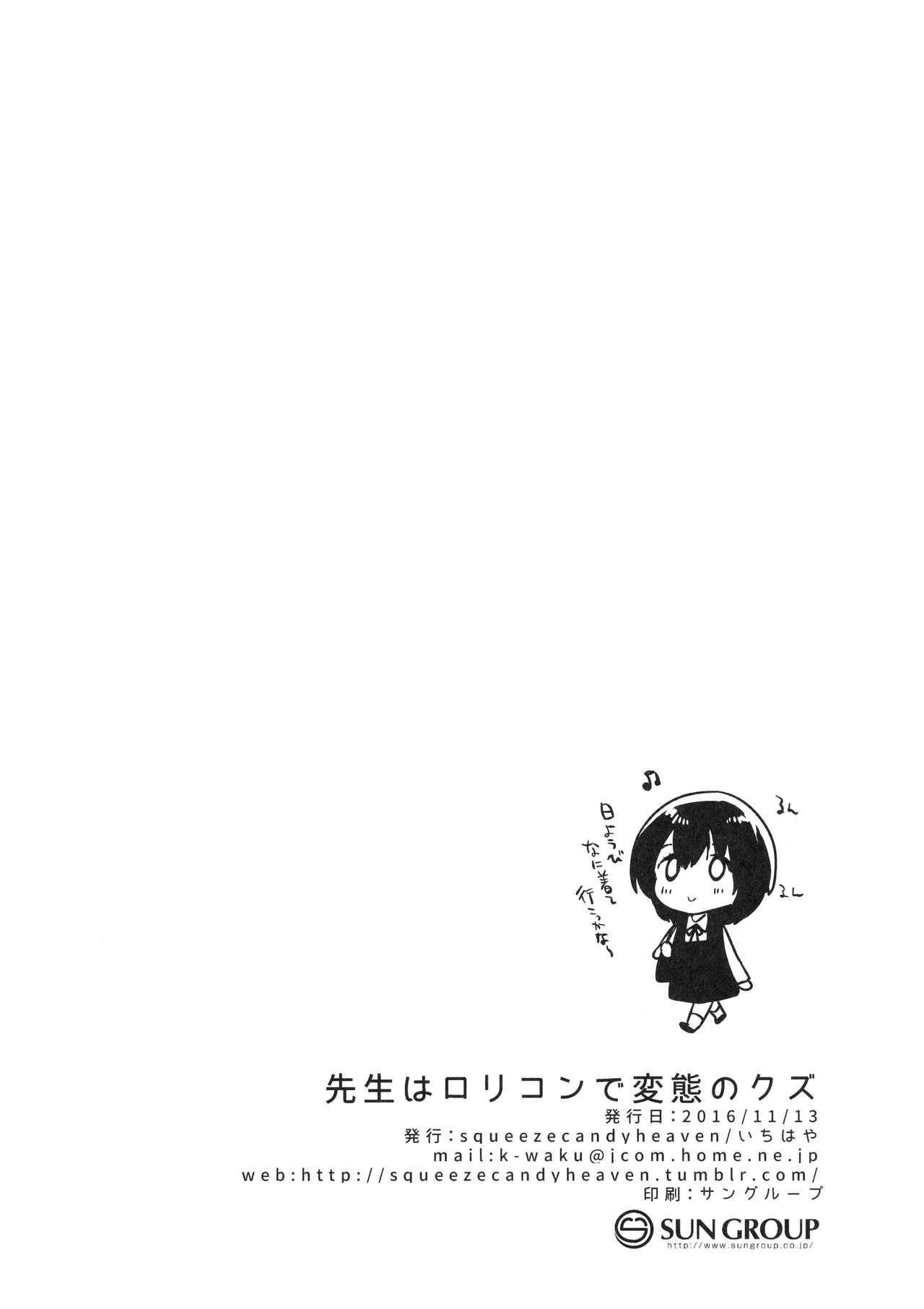 Sensei wa Lolicon de Hentai no Kuzu 32