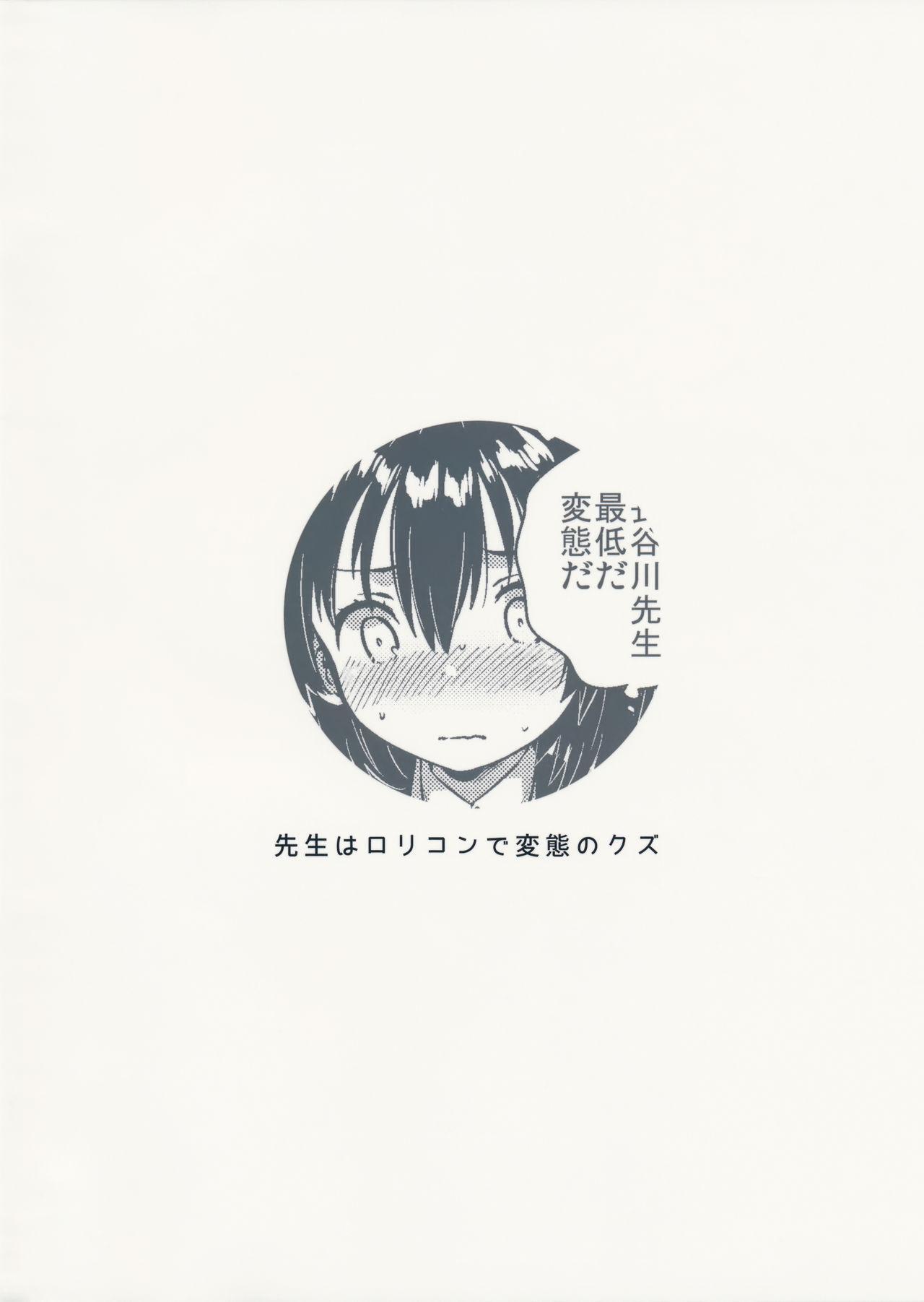 Sensei wa Lolicon de Hentai no Kuzu 33