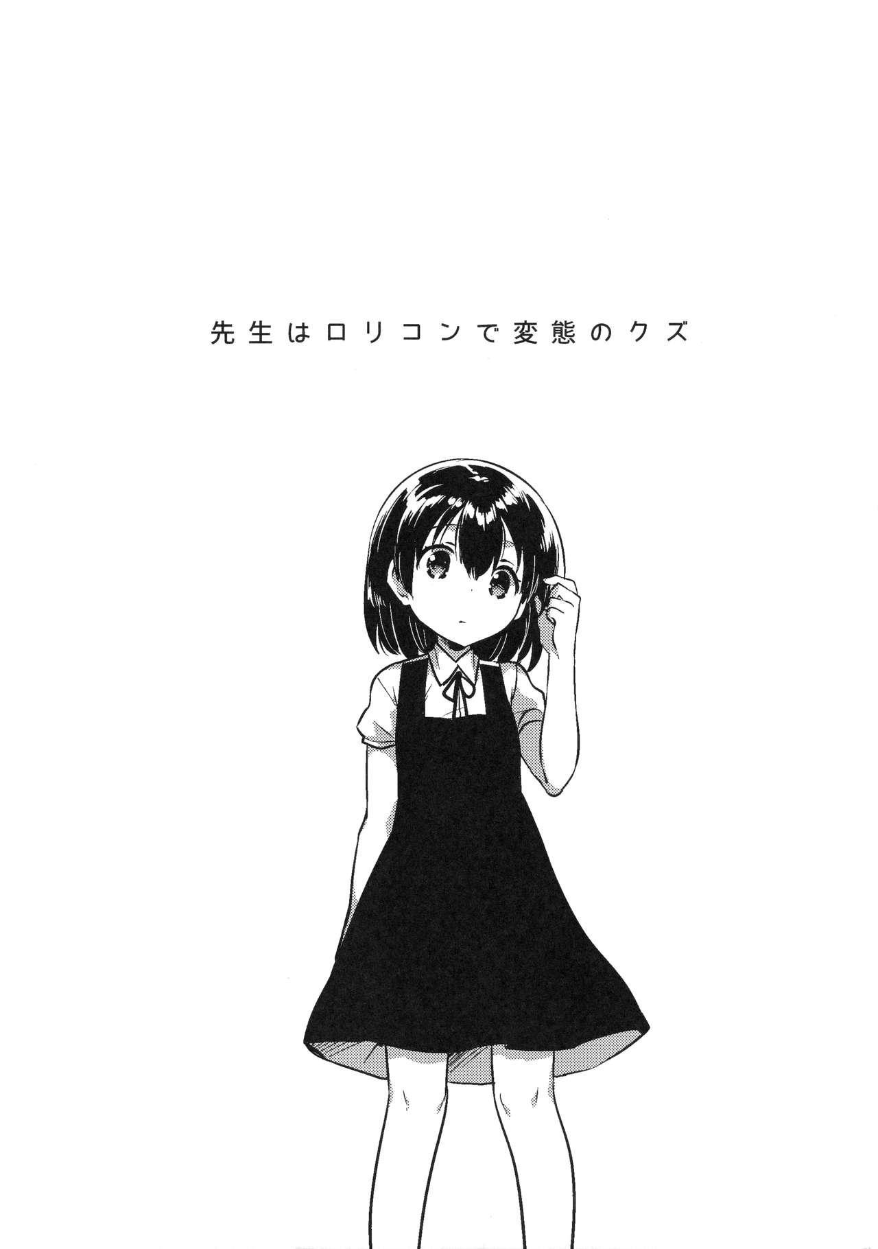 Sensei wa Lolicon de Hentai no Kuzu 3