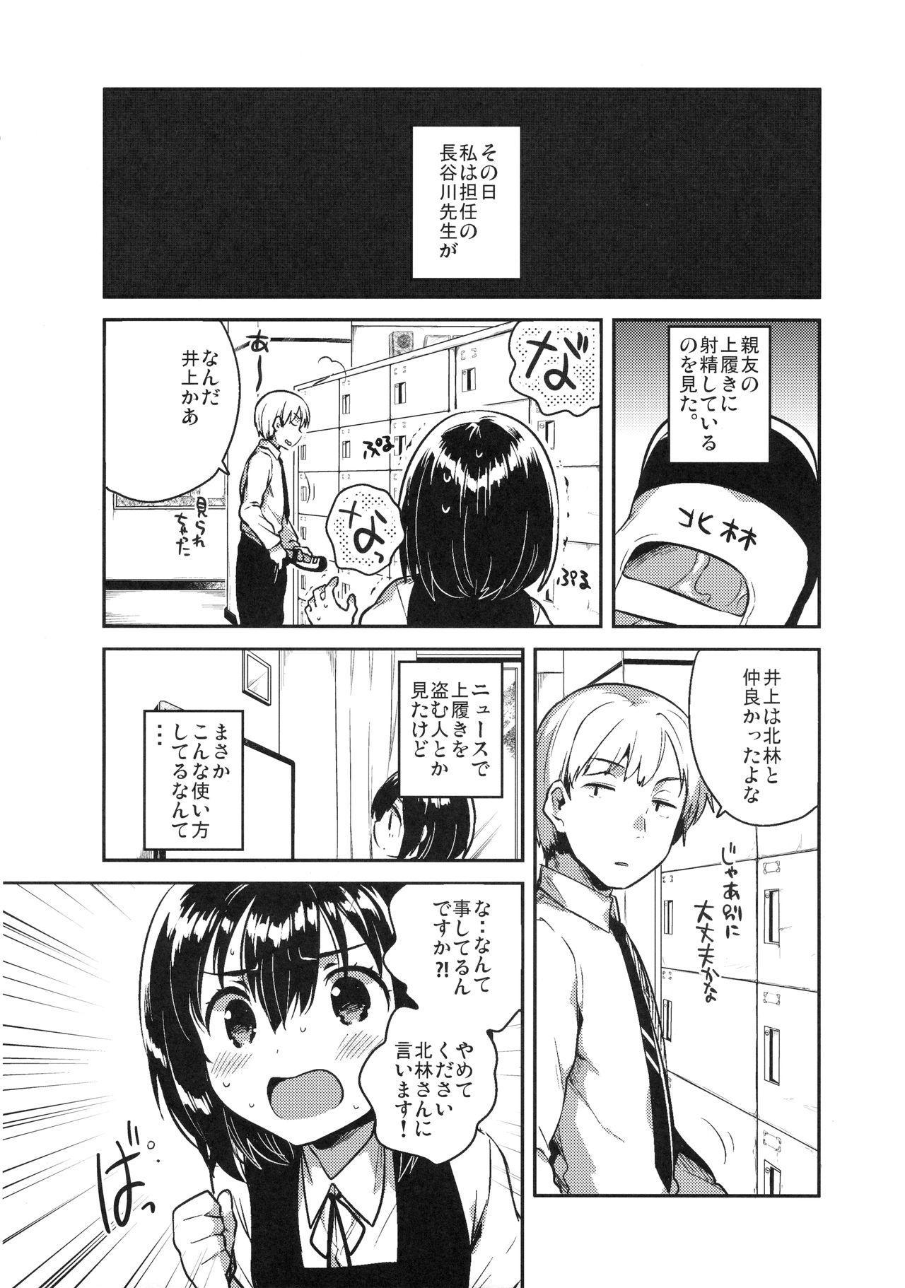 Sensei wa Lolicon de Hentai no Kuzu 4