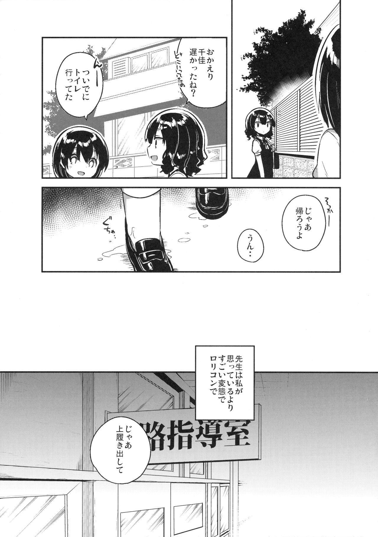 Sensei wa Lolicon de Hentai no Kuzu 6