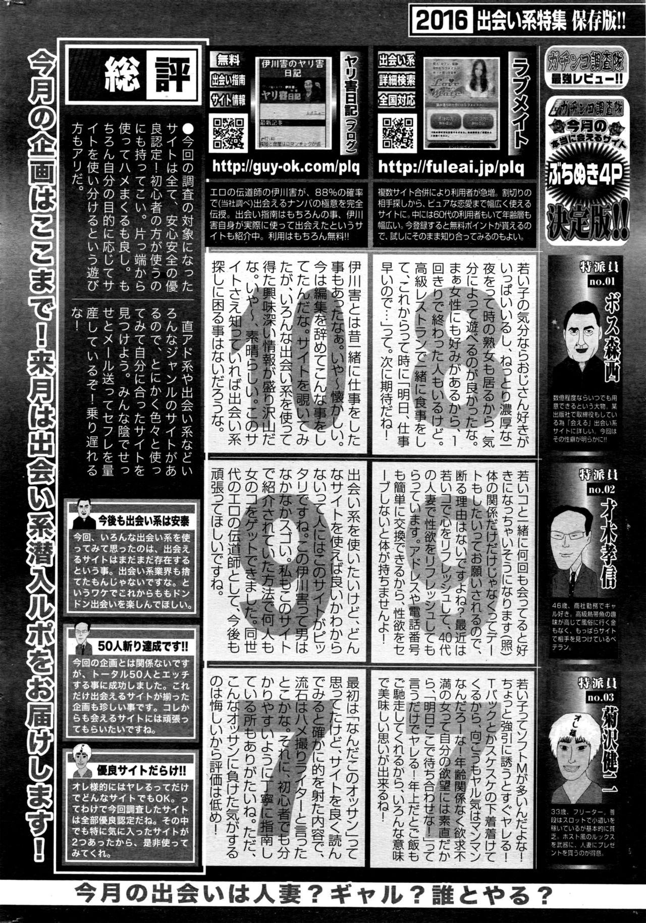 Monthly Vitaman 2016-11 252