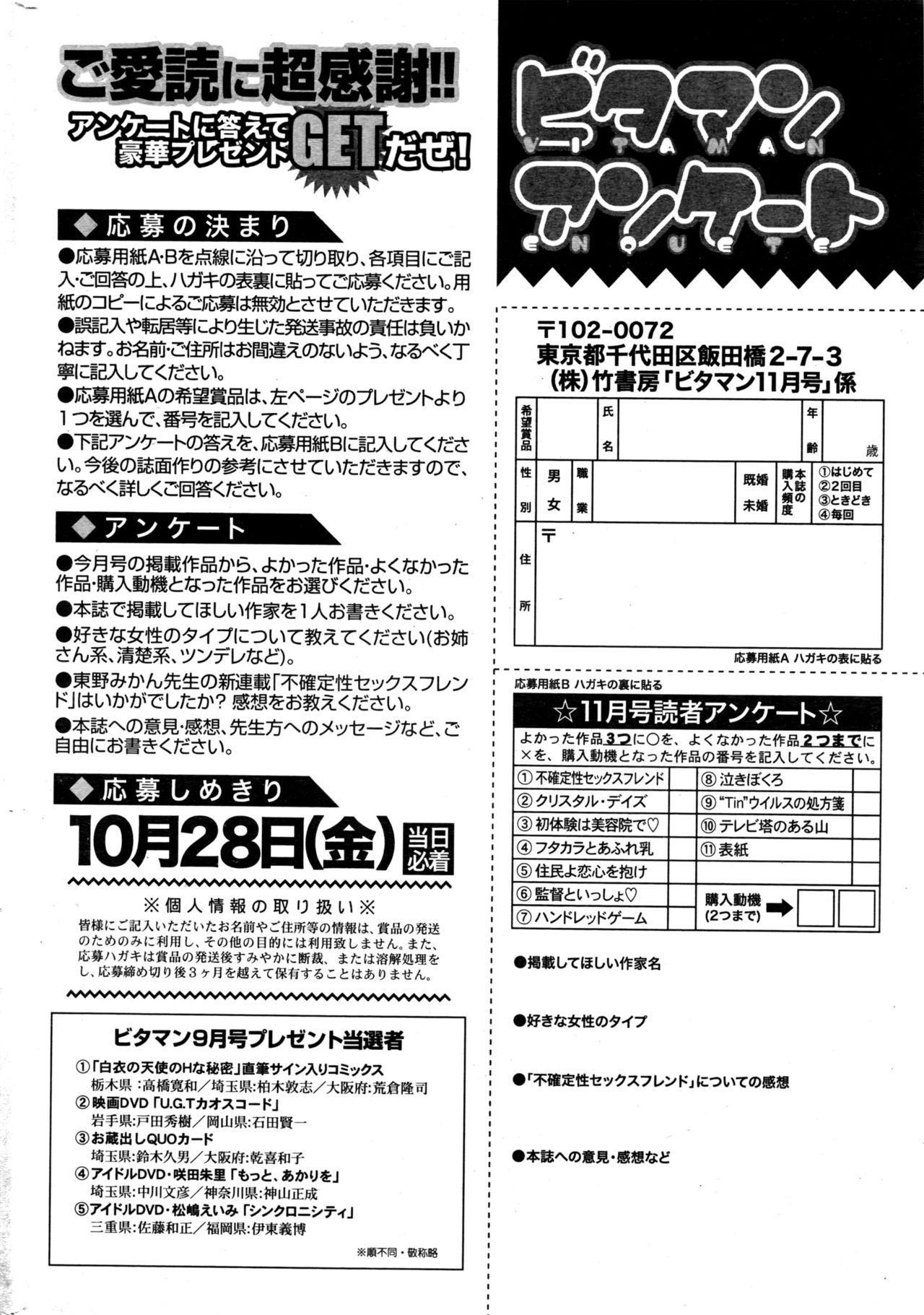 Monthly Vitaman 2016-11 256