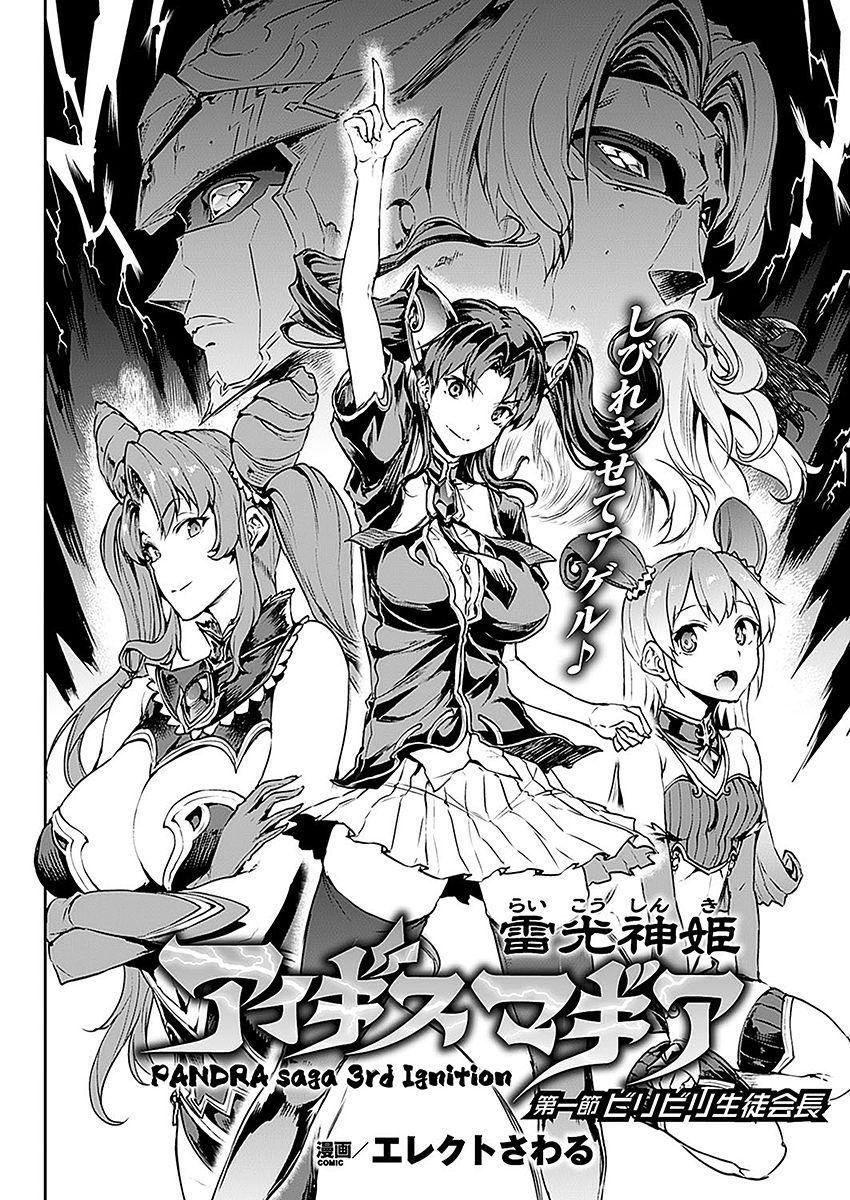 [Erect Sawaru] Raikou Shinki Aigis Magia - PANDRA saga 3rd ignition - Part 1 - Biribiri Seitokaicho (COMIC Unreal 2016-10 Vol. 63) [English] [Jormangander] 3