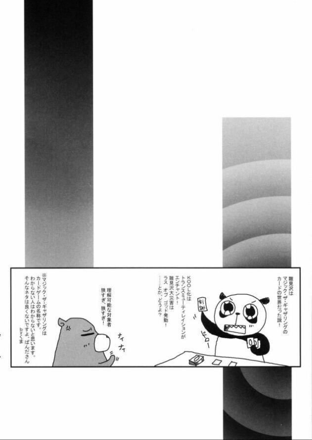 Hinamisawa no hon - Shin Kikoku hen 15
