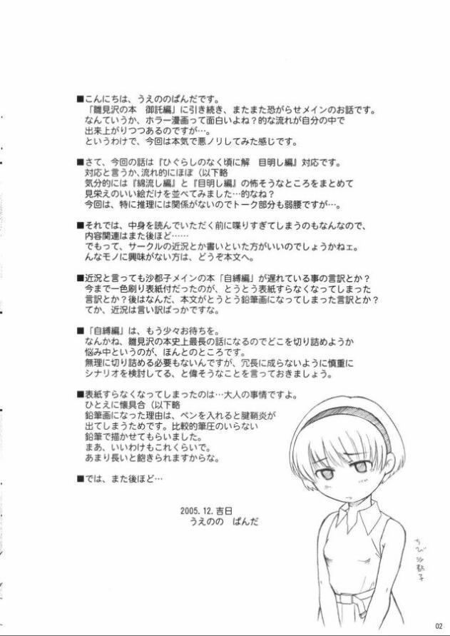 Hinamisawa no hon - Shin Kikoku hen 1