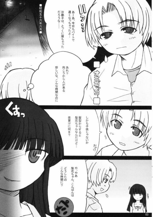 Hinamisawa no hon - Shin Kikoku hen 2