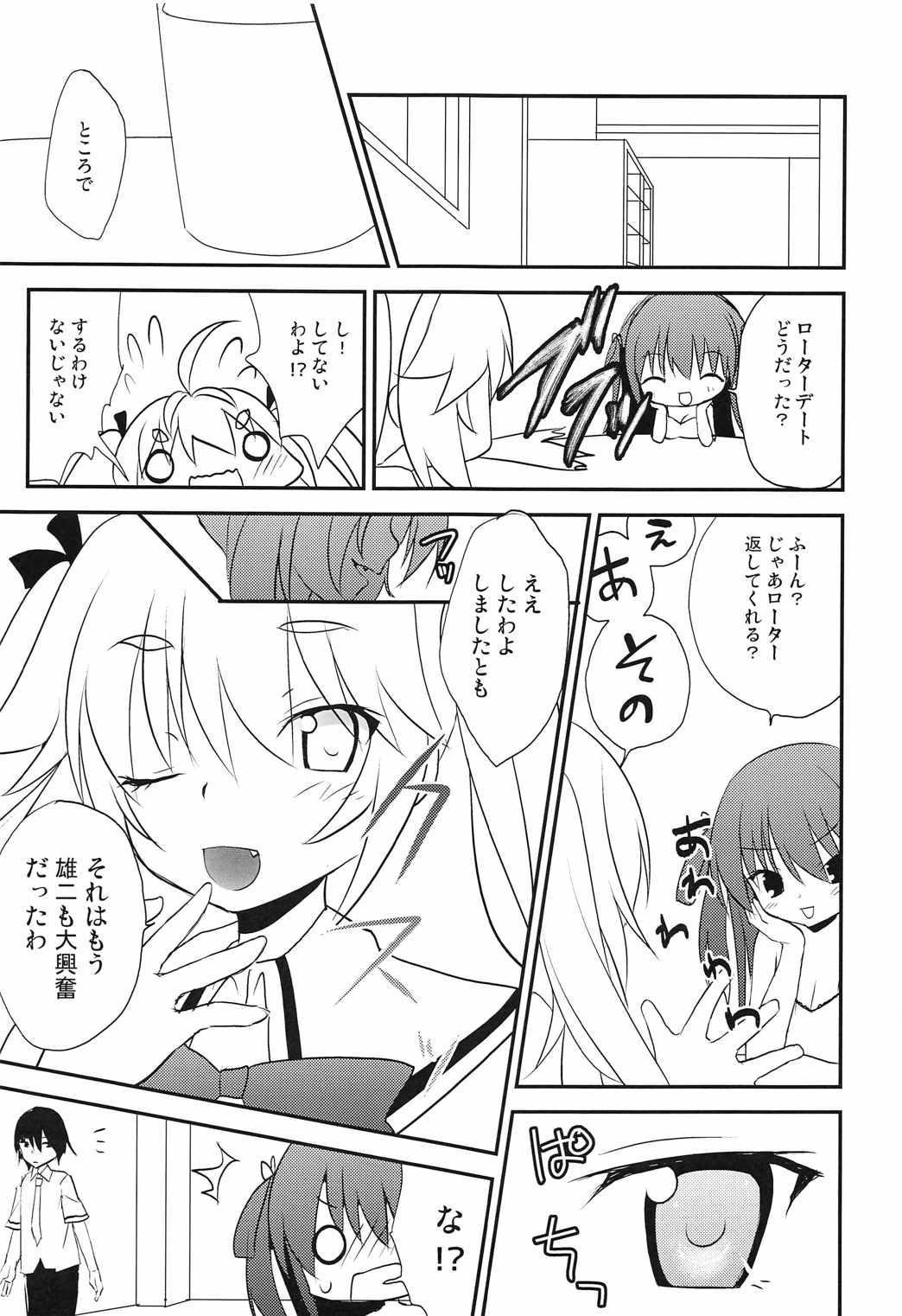 Michiru no Date Daisakusen 17