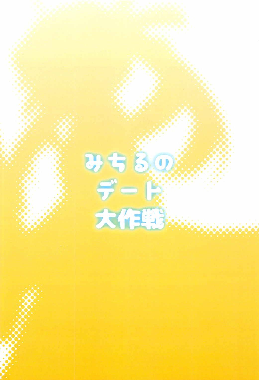 Michiru no Date Daisakusen 21