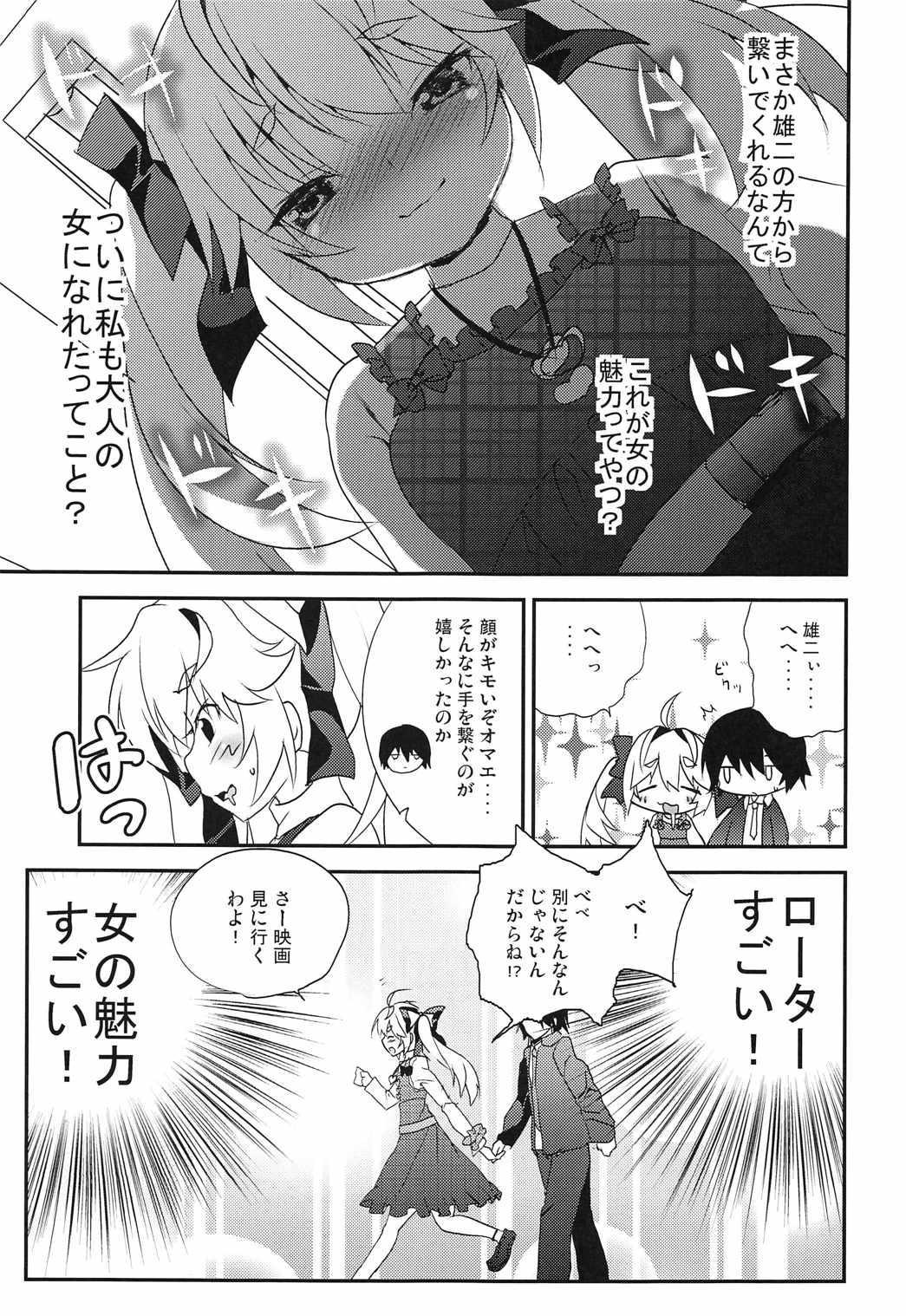 Michiru no Date Daisakusen 5