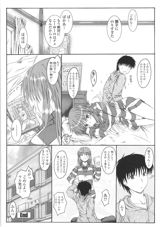 Kitamama Shiyouyo 103