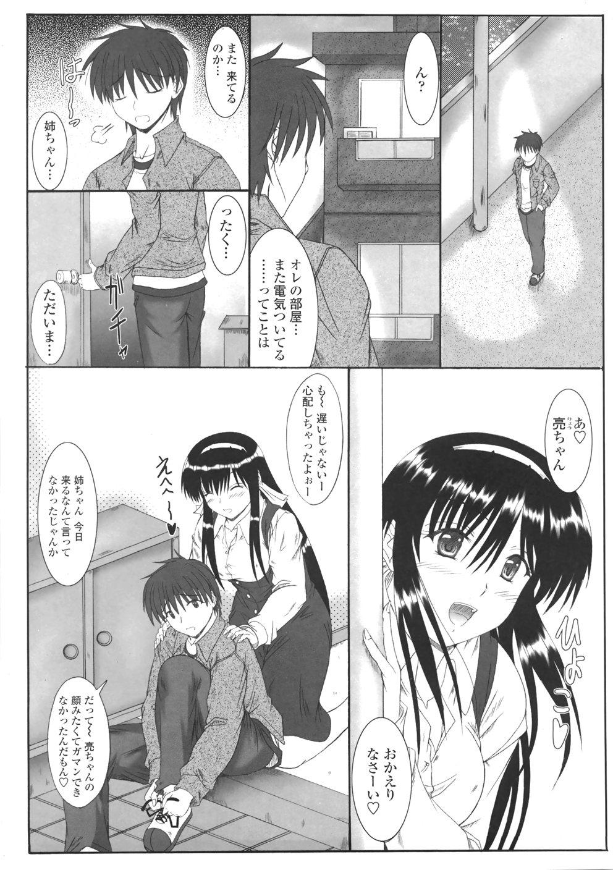 Kitamama Shiyouyo 104