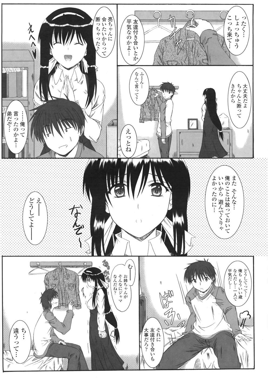 Kitamama Shiyouyo 106