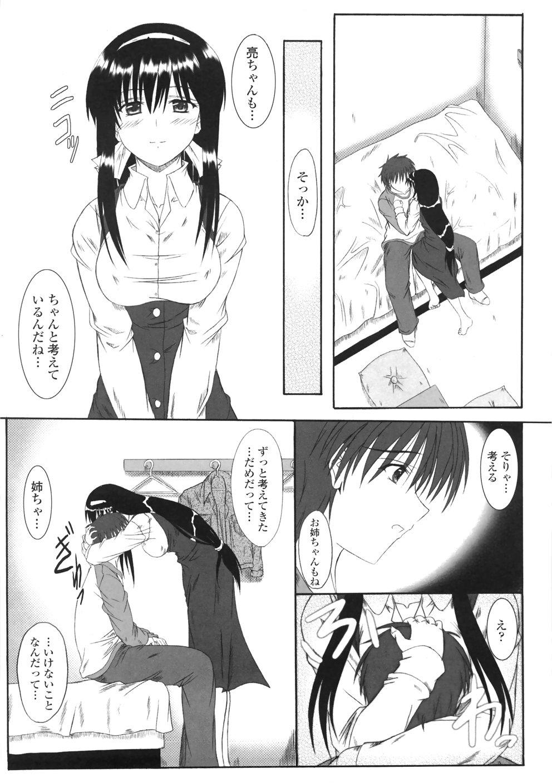 Kitamama Shiyouyo 108