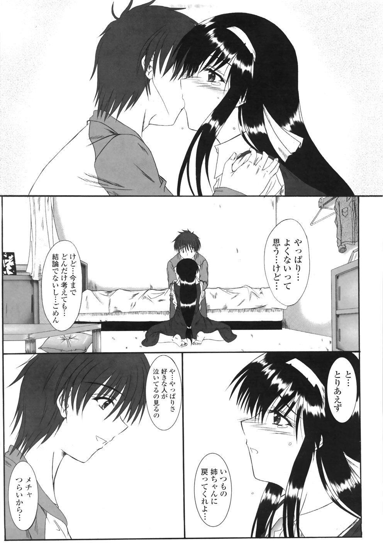 Kitamama Shiyouyo 110