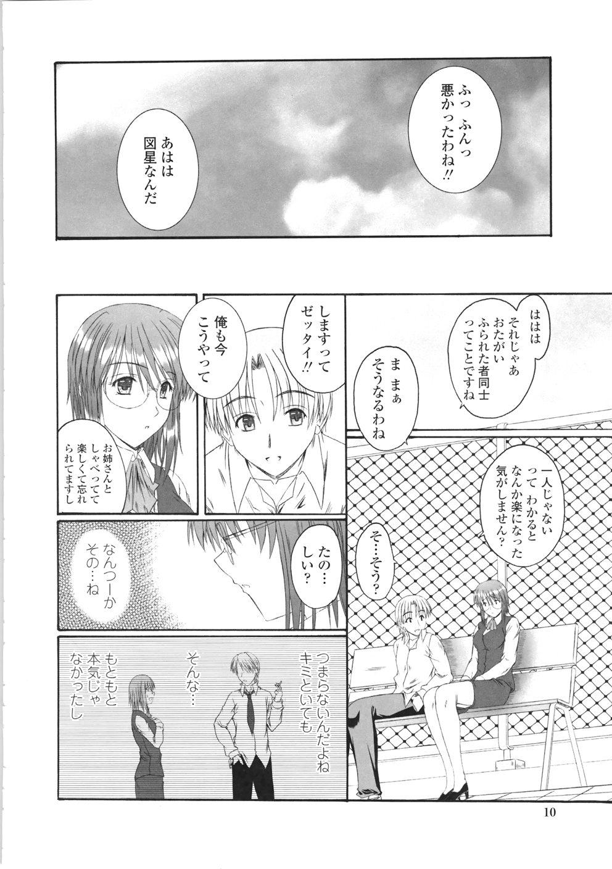 Kitamama Shiyouyo 11