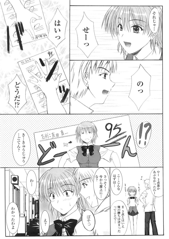 Kitamama Shiyouyo 124