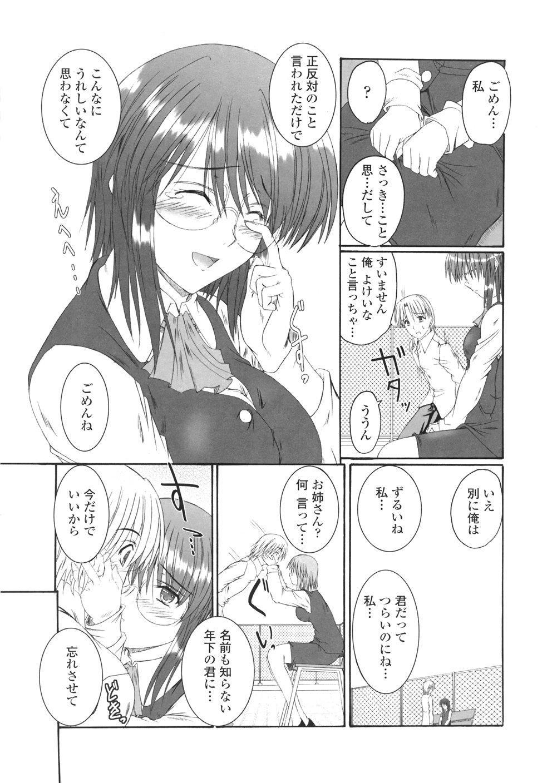 Kitamama Shiyouyo 12