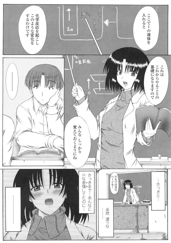Kitamama Shiyouyo 138