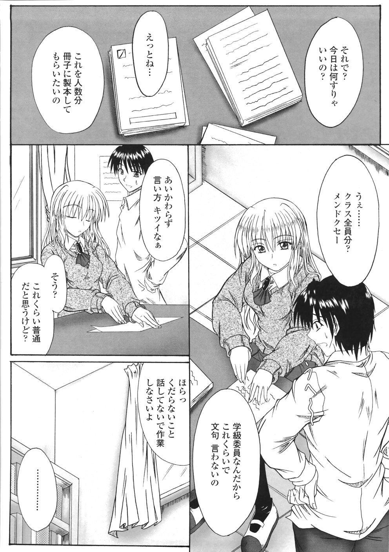 Kitamama Shiyouyo 155