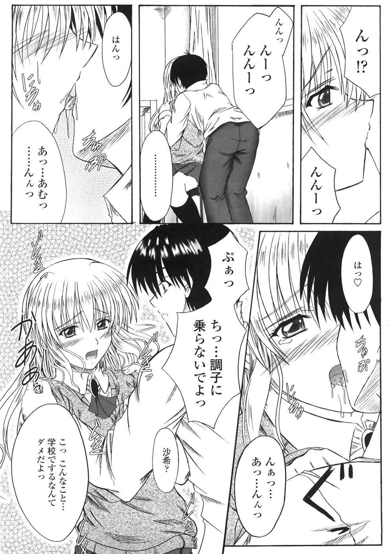 Kitamama Shiyouyo 158