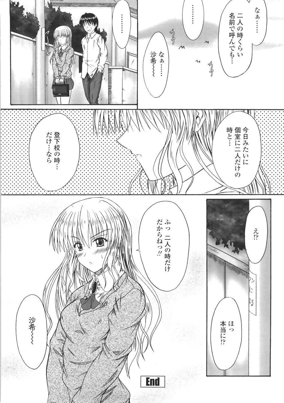 Kitamama Shiyouyo 167