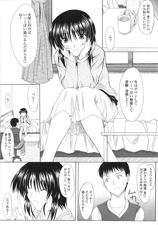 Kitamama Shiyouyo 171
