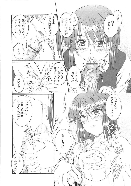 Kitamama Shiyouyo 17