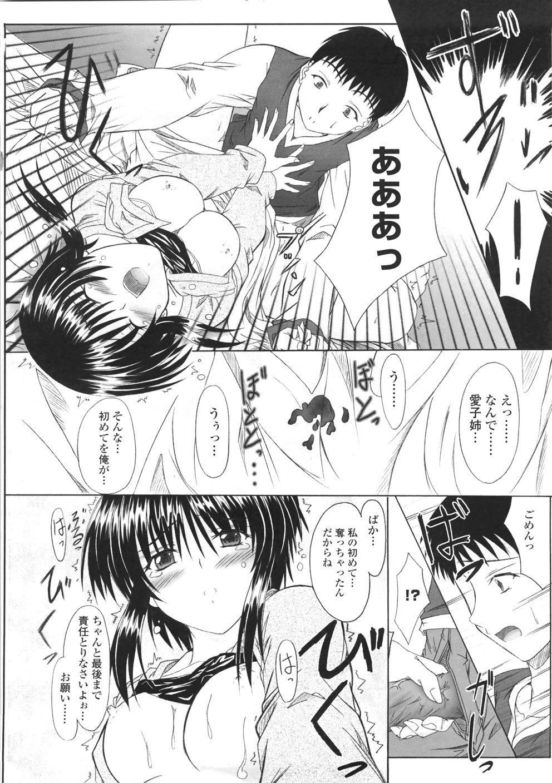 Kitamama Shiyouyo 179
