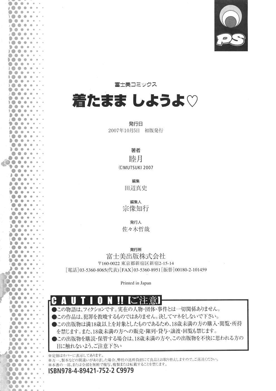 Kitamama Shiyouyo 191