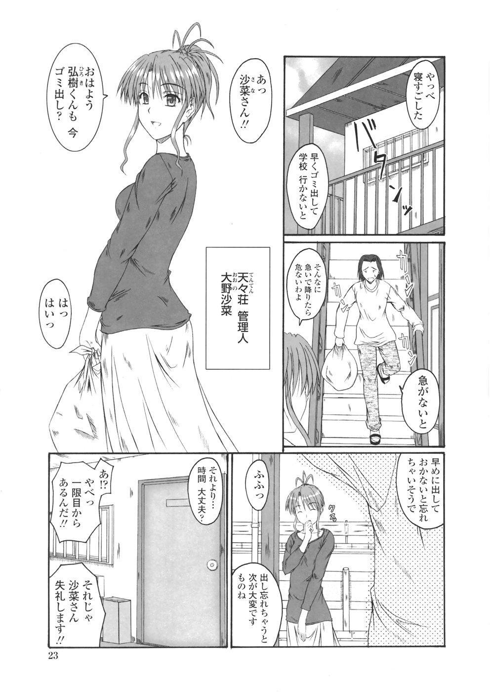 Kitamama Shiyouyo 24