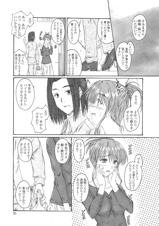 Kitamama Shiyouyo 26