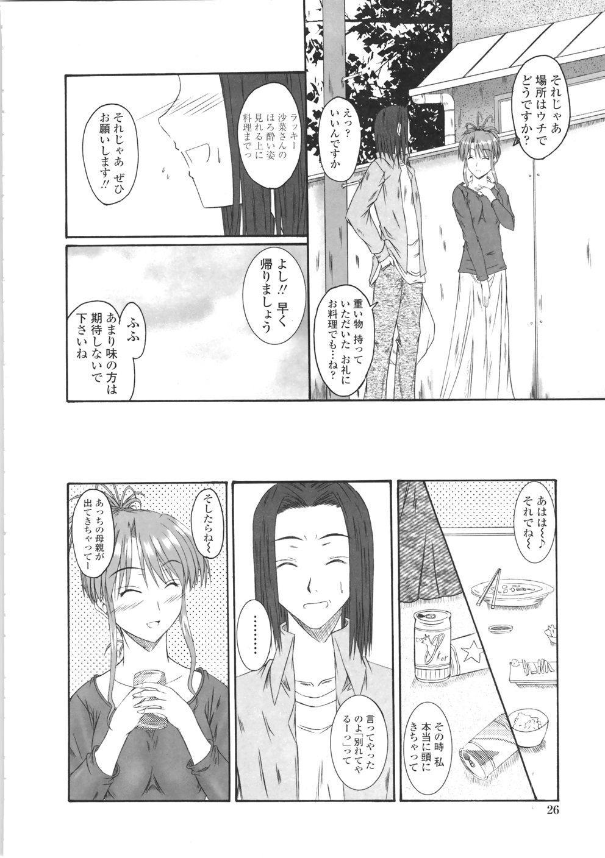 Kitamama Shiyouyo 27