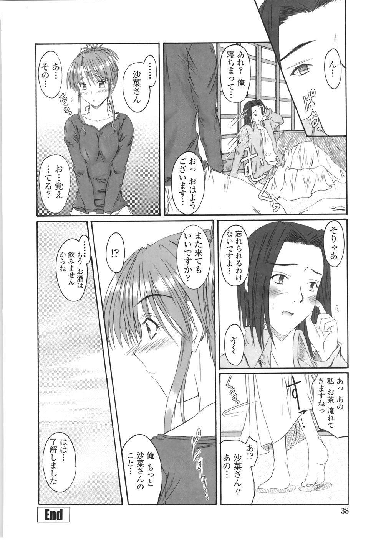 Kitamama Shiyouyo 39