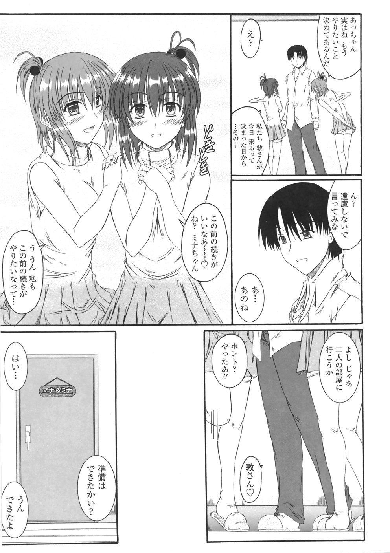 Kitamama Shiyouyo 44