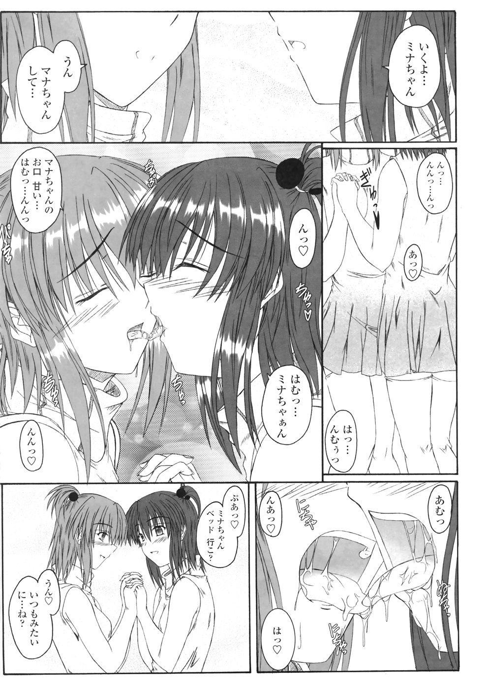 Kitamama Shiyouyo 46