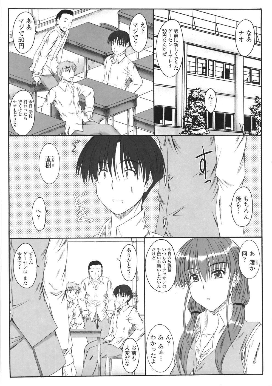 Kitamama Shiyouyo 56
