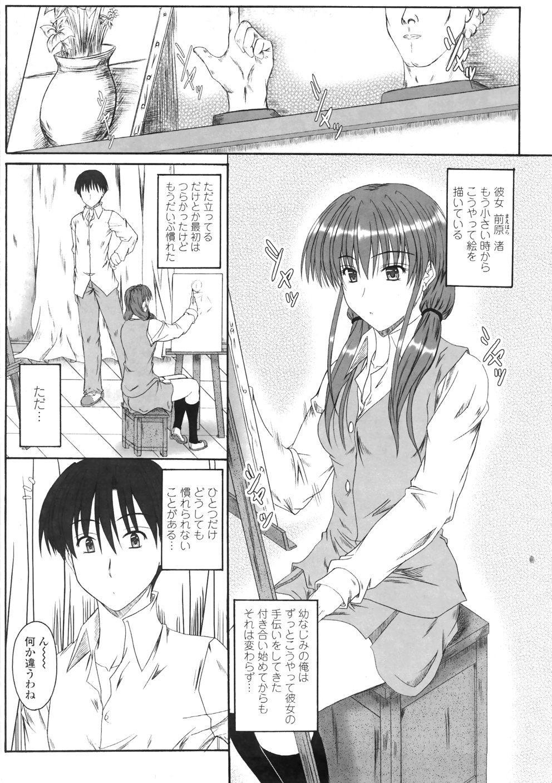 Kitamama Shiyouyo 58