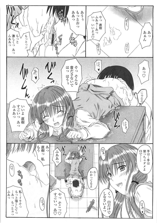 Kitamama Shiyouyo 67