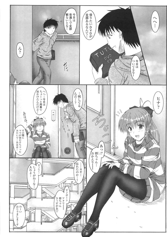 Kitamama Shiyouyo 88