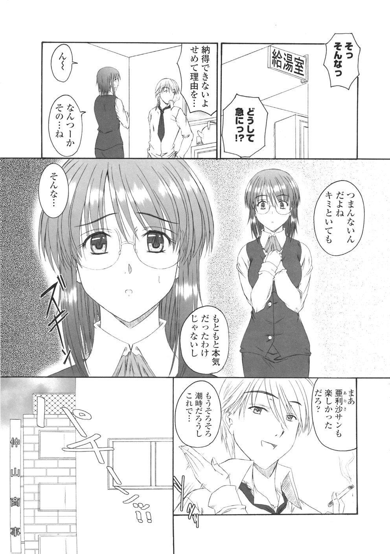 Kitamama Shiyouyo 8