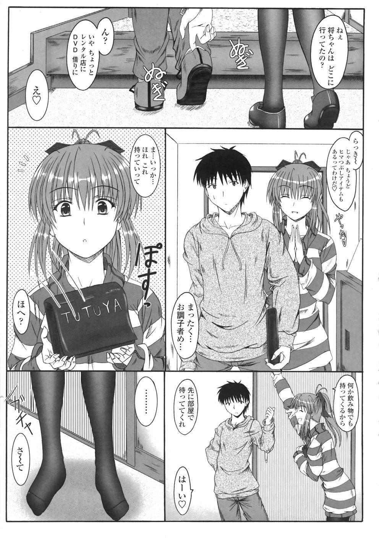 Kitamama Shiyouyo 90