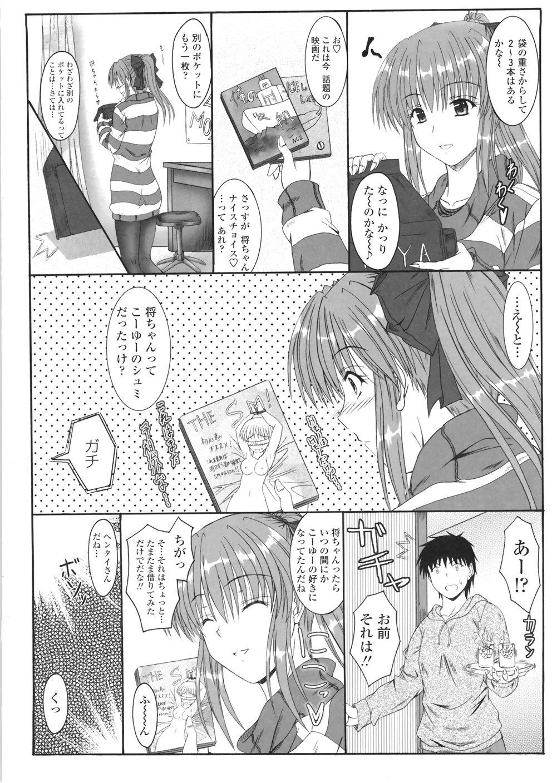 Kitamama Shiyouyo 91