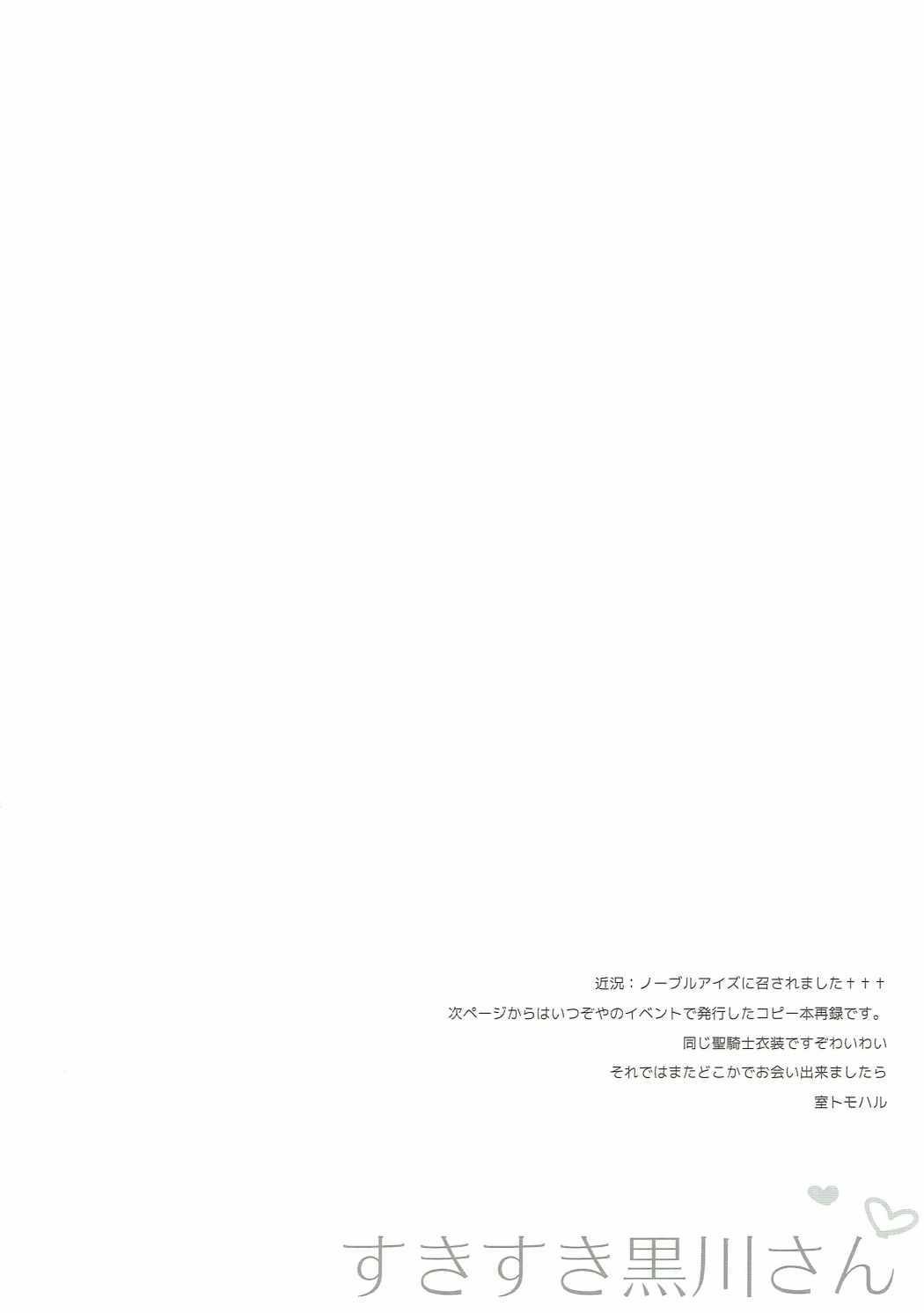 Suki suki Kurokawa-san 24